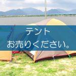 【プロ直伝】テントの買取査定の5つのポイントと価格相場【出張買取もOK】