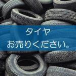 タイヤの買取なら出張買取の良品企画。高く売るためのポイントは?