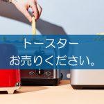 トースターの買取なら出張買取の良品企画。高く売るためのポイントは?