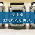 変圧器の買取なら出張買取の良品企画。高く売るためのポイントは?