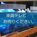 液晶テレビの買取なら出張買取の良品企画。高く売るためのポイントは?