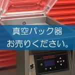真空パック器の買取なら出張買取の良品企画。高く売るためのポイントは?