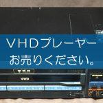 VHDプレーヤーの買取なら出張買取の良品企画。高く売るためのポイントは?