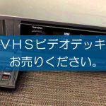 VHSビデオデッキの買取なら出張買取の良品企画。高く売るためのポイントは?