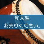和太鼓の買取なら出張買取の良品企画。高く売るためのポイントは?