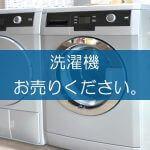 洗濯機の買取なら出張買取の良品企画。高く売るためのポイントは?