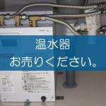 温水器の買取なら出張買取の良品企画。高く売るためのポイントは?