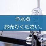 浄水器の買取なら出張買取の良品企画。高く売るためのポイントは?
