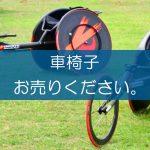 車椅子の買取なら出張買取の良品企画。高く売るためのポイントは?