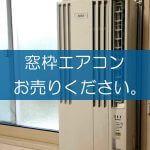 窓枠エアコンの買取なら出張買取の良品企画。高く売るためのポイントは?