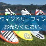 ウィンドサーフィンの買取なら出張買取の良品企画。高く売るためのポイントは?