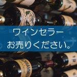 ワインセラーの買取なら出張買取の良品企画。高く売るためのポイントは?