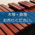 木琴・鉄琴の買取なら出張買取の良品企画。高く売るためのポイントは?