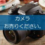 カメラの買取なら出張買取の良品企画。高く売るためのポイントは?