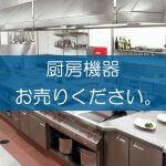 厨房機器の買取なら出張買取の良品企画。高く売るためのポイントは?