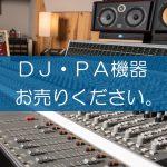DJ・PA機器の買取なら出張買取の良品企画。高く売るためのポイントは?