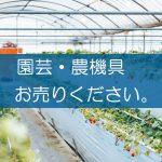 園芸・農機具の買取なら出張買取の良品企画。高く売るためのポイントは?