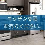 キッチン家電の買取なら出張買取の良品企画。高く売るためのポイントは?