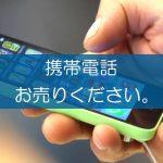 携帯電話の買取なら出張買取の良品企画。高く売るためのポイントは?