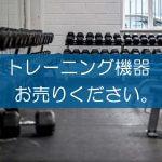 トレーニング機器の買取なら出張買取の良品企画。高く売るためのポイントは?