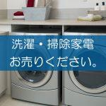 洗濯・掃除家電の買取なら出張買取の良品企画。高く売るためのポイントは?