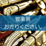 管楽器の買取なら出張買取の良品企画。高く売るためのポイントは?