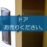 ドアの買取をしています。玄関扉や勝手口など出張買取受付中!