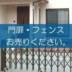 門扉・フェンスなどの建具を買取しています。古民家の建具もご相談ください。
