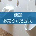 便器の買取やっています。高価買取リスト公開中!トイレ売るなら良品企画。