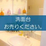 洗面台などの住宅設備を買取ます。出張買取のリサイクルショップ良品企画