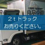 2tトラックを買取ります!自社用としての買取なので、高く買えます。