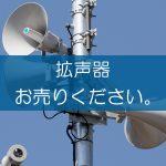 拡声器の買取をやっています。自動翻訳、車載用、防災無線なども。