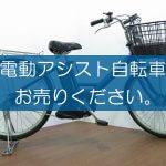 電動アシスト自転車の買取をしています。買取相場を教えます!