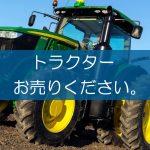 トラクター 買取の業者なら良品企画。北海道、関東、関西は出張買取も。