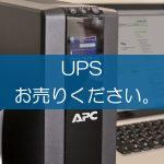 UPSの買取を行っています。オムロンやイートン、APCなど強化買取中。