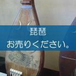 琵琶の買取・査定なら出張買取の良品企画。高額査定の3つのポイント。