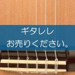 ヤマハギタレレ(ミニギター)を買取、売却する5つのコツ!相場をチェック