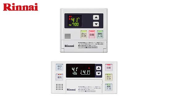 マルチリモコン Rinnai MBC-120V リンナイ 浴室 台所 BC-120V MC-120V 給湯器