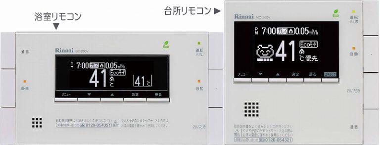 マルチリモコン Rinnai MBC-200VC リンナイ 浴室 台所 BC-200VC MC-200VC インターホン BGM 風呂 給湯器